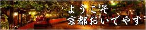 ようこそ京都おいでやすブログ
